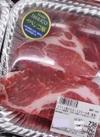 イベリコ豚かたロースステーキ用 198円(税抜)