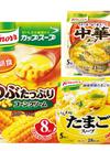 クノール カップスープ・ふんわりたまごスープ・ふかひれ入り中華スープ 198円(税抜)