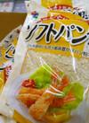 ソフトパン粉 77円(税抜)