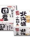 納豆各種 88円(税抜)