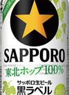 サッポロ 黒ラベル東北ホップ 195円(税抜)