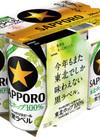 サッポロ 黒ラベル東北ホップ 1,138円(税抜)