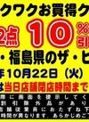 10月22日限定!特別ワクワクお買い得クーポン券! 10%引