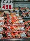 大ねた握り寿司 498円(税抜)