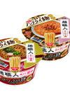日清麺職人(醤油88g・担々麺100g) 98円(税抜)