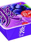 爽(巨峰) 67円(税抜)