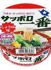 サッポロ一番どんぶり(しょうゆ味、みそラーメン、塩らーめん) 108円(税抜)
