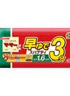 マ・マー早ゆで3分スパゲティ1.6mmチャック付 238円(税抜)