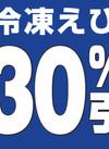 冷凍えび 30%引