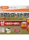 アデロンゴールド微粒A 798円(税抜)