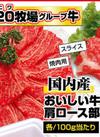 おいしい牛肉 肩ロース部位 <焼肉用・スライス> 680円(税抜)