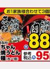 金ちゃん鍋焼きうどん 各種 88円(税抜)