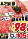 石田豚 豚肉モモ部位 <ブロック・切り落し> 98円(税抜)