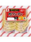 肉ワンタン 159円(税抜)