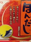ほんだし <8g×20袋・1箱> 238円(税抜)
