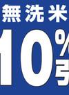 無洗米 10%引