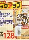 カフェラテプリンBIG 128円(税抜)