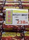 新発売!「冬のチョコパイ 濃厚仕立て」 238円(税抜)