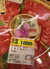 四国阿讃牛焼肉セット 320g 1,888円(税抜)