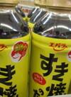 すき焼きのたれ 269円(税抜)