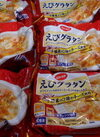 えびグラタン レンジ 278円(税抜)