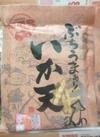 ぶちうまぁいか天 やわらかいか天辛子明太味 338円(税抜)