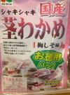 茎わかめ・茎わかめ梅しそ味 298円(税抜)