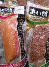 合鴨スモーク各種 278円(税抜)