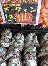 メークイン 100円(税抜)