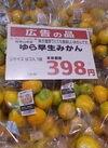 ゆら早生みかん 398円(税抜)
