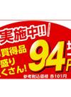 恒例!94円均一! 94円(税抜)