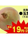 玉葱 19円