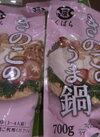 きのこのうま鍋 298円(税抜)