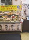 お惣菜バイキング#菊水元町店限定 100円(税抜)