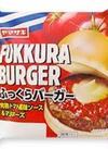 ふっくらバーガー完熟トマト風味ソース&マヨネーズ 88円(税抜)