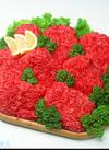 牛豚挽肉[豪州産牛+国産牛+国産豚] 98円(税抜)