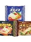スライスチーズ(3種類) 168円(税抜)