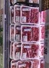 牛バラ切り落とし 555円(税抜)