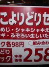 きのこよりどりセール 258円(税抜)