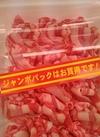 牛肉こま切れ(ジャンボパック) 128円(税抜)
