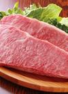 牛肉ロースステーキ用(厚切) 298円(税抜)