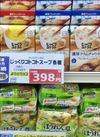 じっくりコトコトスープ 各種 148円(税抜)