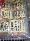 ご家庭で作るようなやさしい味わいのからあげ 698円(税抜)