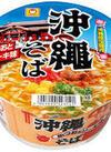カップ沖縄そば 105円(税込)