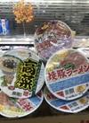 サンポーとんこつラーメン各種 128円(税抜)