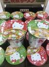 ハローキティ45周年お祝いカップ麺 108円(税抜)