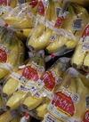 創業祭特価「バナナ」 88円(税抜)