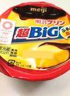 プリン超BIG 57円(税抜)