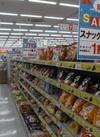 スナック菓子(各種) 10%引