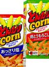 とんがりコーン 98円(税抜)